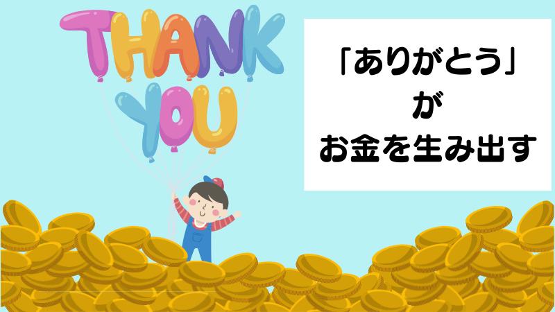 ありがとう が お金を生み出す