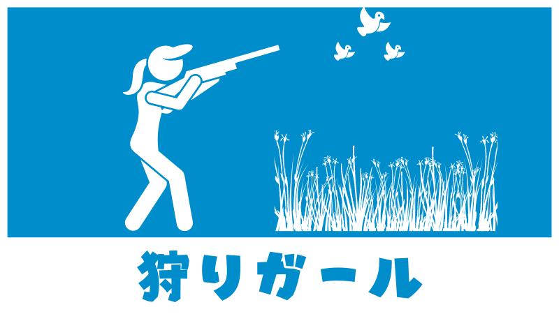 狩りガール